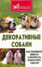 Декоративные собаки. Как правильно выбрать и воспитать комнатную собачку