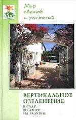 Вертикальное озеленение в саду, во дворе, на балконе