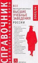 Все аккредитивные высшие учебные заведения России