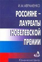 Россияне - лауреаты Нобелевской премии. Биографический справочник 1901 - 2001
