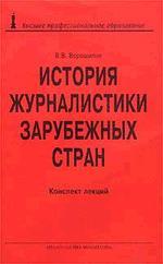 История журналистики зарубежных стран: конспект лекций
