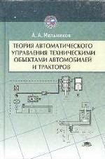 Теория автоматического управления техническими объектами автомобилей и тракторов