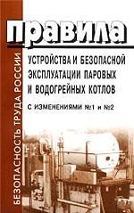 Правила устройства и безопасной эксплуатации паровых и водогрейных котлов. С изменениями №1 и №2