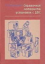 Справочник моториста установок с ДВС: Вопросы и ответы