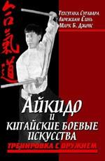 Айкидо и китайские боевые искусства. В 2-х томах. Том 2