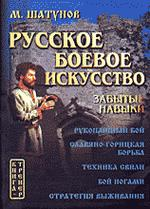 Русское боевое искусство. Забытые навыки