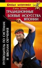 Традиционные боевые искусства Японии: путеводитель по системам и школам обучения