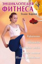 Энциклопедия фитнеса