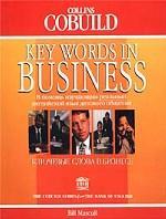 Ключевые слова в бизнесе