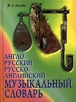 Англо-русский и русско-английский музыкальный словарь. 2-е изд., испр