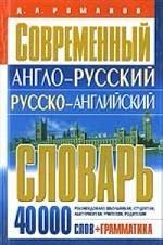 Современный англо-русский, русско-английский словарь с грамматическим справочником: 40 000 слов