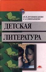 Арзамасцева николаева детская литература