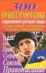 300 правил грамматики современного русского языка
