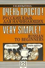 Очень просто! Русский язык для начинающих (Very Simple! Russian to Beginners) (+ аудиокассета)