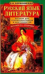 Русский язык. Литература. Пособие для старшеклассников и абитуриентов