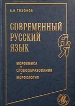 Современный русский язык. Морфемика. Словообразование. Морфология
