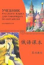 Учебник русского языка для говорящих по-китайски. Базовый курс