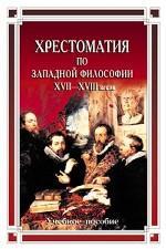 Хрестоматия по западной философии XVII-XVIII вв