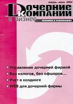 Дочерние компании и бизнес. Январь-июнь 2004