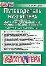 Путеводитель бухгалтера по заполнению форм и деклараций бухгалтерской и налоговой отчетности