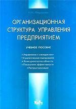 Организационная структура управления предприятием. Учебное пособие