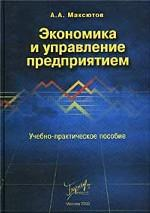 Экономика и управление предприятием: учебно-практическое пособие