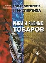 Товароведение и экспертиза рыбы и рыбных товаров