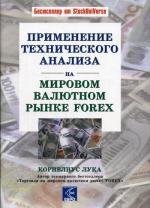 Применение технического анализа на мировом валютном рынке Forex. 2-е издание