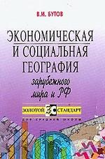 Экономическая и социальная география зарубежного мира и Российской Федерации