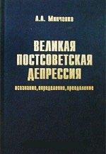 Великая постсоветская депрессия
