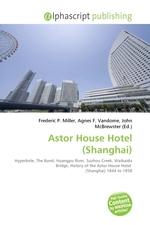 Astor House Hotel (Shanghai)