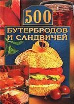500 бутербродов и сандвичей
