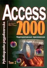 Access 2000. Руководство разработчика. Том 2. Корпоративные приложения + CD