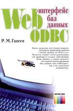 Скачать Web-интерфейс баз данных ODBC бесплатно Р. Ганеев