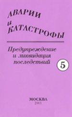 Аварии и катастрофы. В 6-ти томах. Том 5