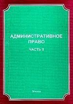 Административное право России: Учебник. Часть 2. Административно-правовое регулирование в сферах и отраслях управления