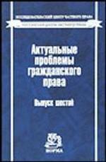 Актуальные проблемы гражданского права. Сборник статей. Выпуск 6