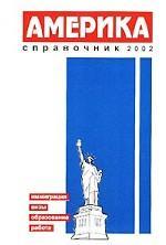 Америка. Справочник 2002