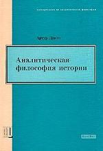 Аналитическая философия истории