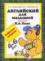 Английский для малышей. Рабочая тетрадь