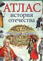 """Атлас """"История Отечества"""""""