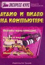 Аудио и видео на компьютере