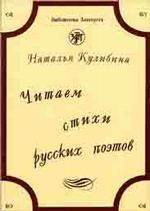"""Аудиокассета к пособию """"Читаем стихи русских поэтов"""""""