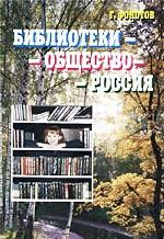 Библиотеки - общество - Россия. Исследование социокультурной среды
