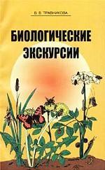 Биологические экскурсии: учебно-методическое пособие