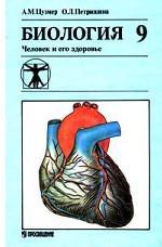 Биология: Человек и его здоровье. 9 класс