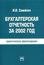 Бухгалтерская отчетность за 2002 год: практические рекомендации