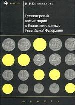 Бухгалтерский комментарий к Налоговому кодексу РФ
