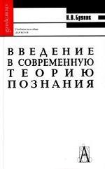 Введение в современную теорию познания: учебное пособие для вузов