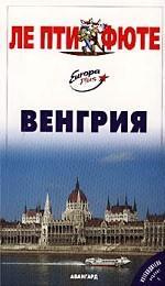 Венгрия. Путеводитель с картами и мини-словарем